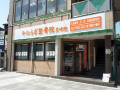 STREX ZEN やわらぎ整骨院 黒崎院