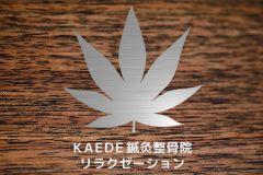 KAEDE鍼灸整骨院&リラクゼーション
