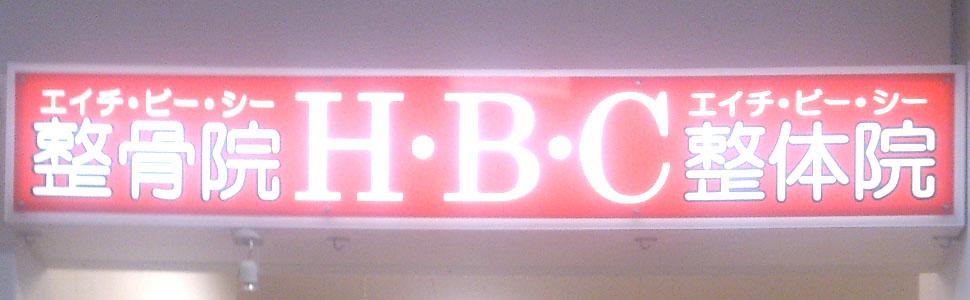 八代市建馬町|H.B.C整骨院八代